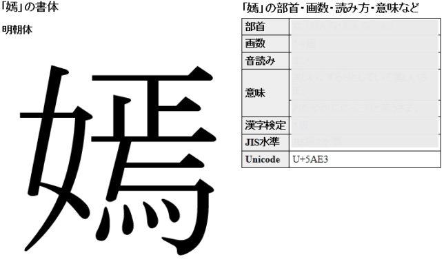 漢字辞書オンライン