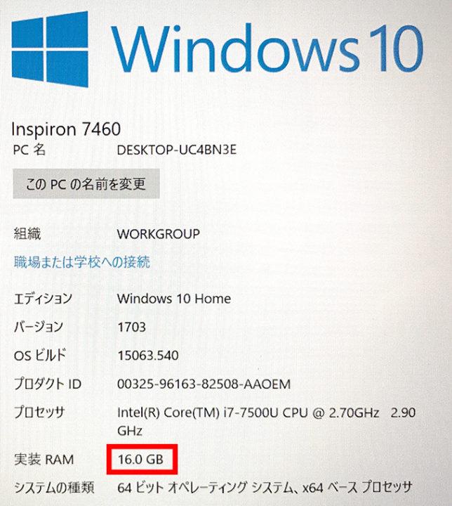 Windows認識
